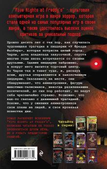 Обложка сзади Пять ночей у Фредди. Серебряные глаза (#1) Скотт Коутон, Кира Брид-Райсли