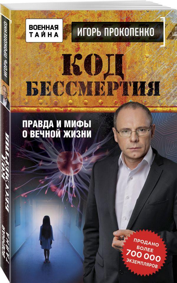 Код бессмертия. Правда и мифы о вечной жизни Прокопенко И.С.