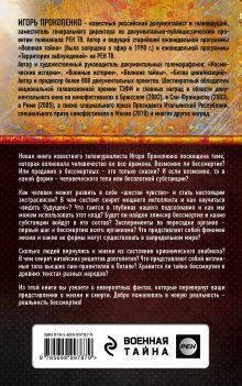 Обложка сзади Код бессмертия. Правда и мифы о вечной жизни Игорь Прокопенко