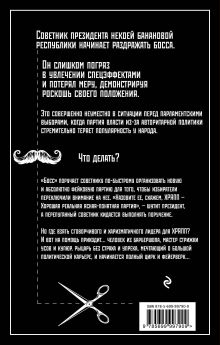 Обложка сзади Усы стригут в полдень Марта Гримская