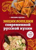 Кулинарная школа Оксаны Путан