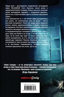 Обложка сзади Девушка, которая искала чужую тень Давид Лагеркранц