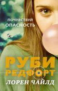 Гениальная Руби Редфорт. Девушка-агент