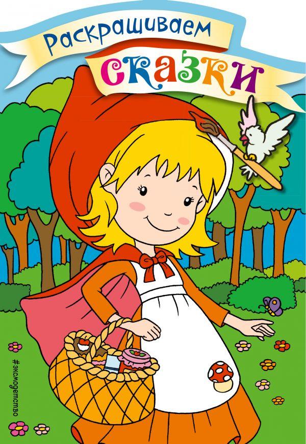 Книга Красная Шапочка Раскраска с цветными образцами ...