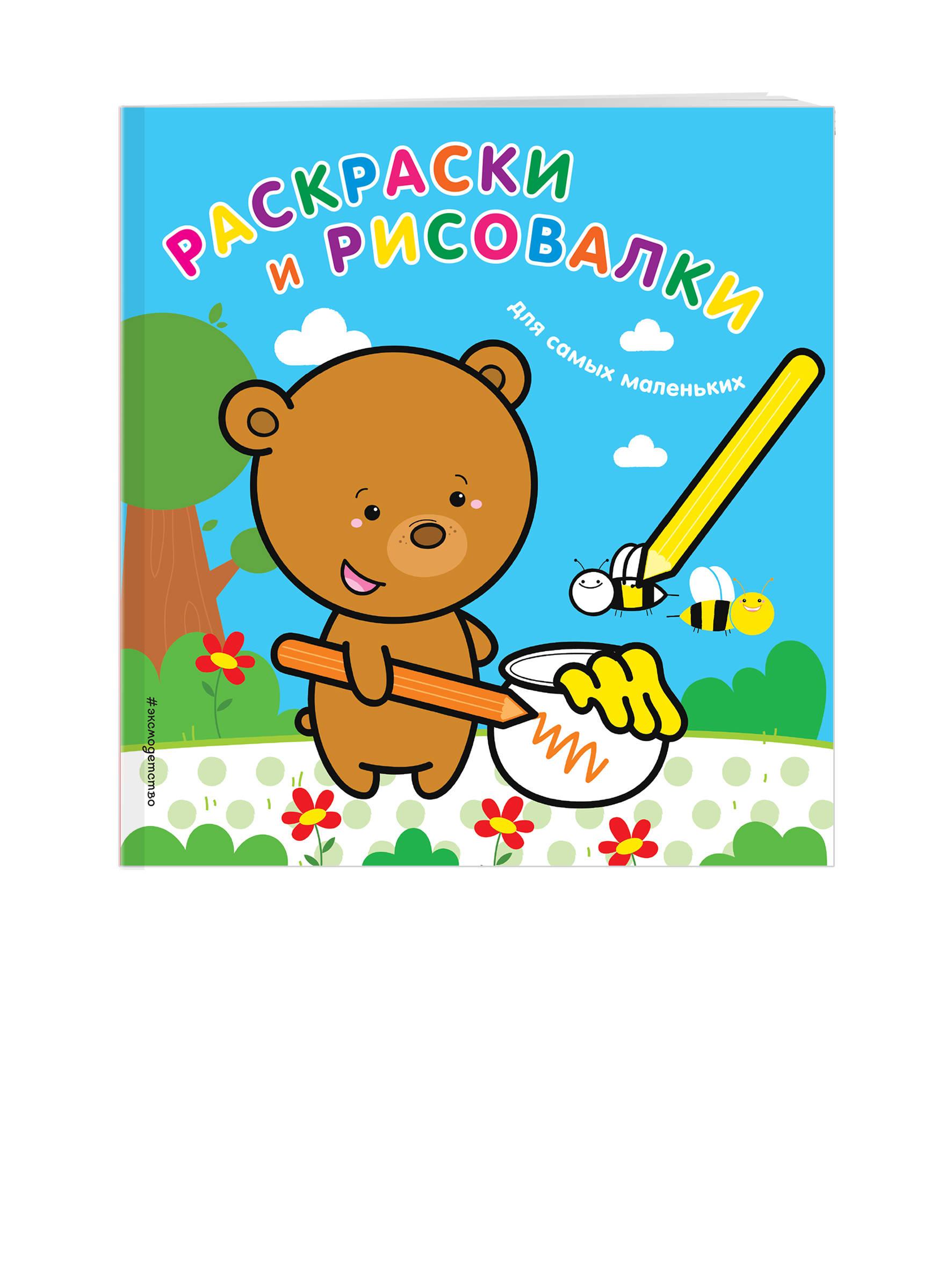рисование и раскраски Раскраски и рисовалки для самых маленьких (медвежонок)