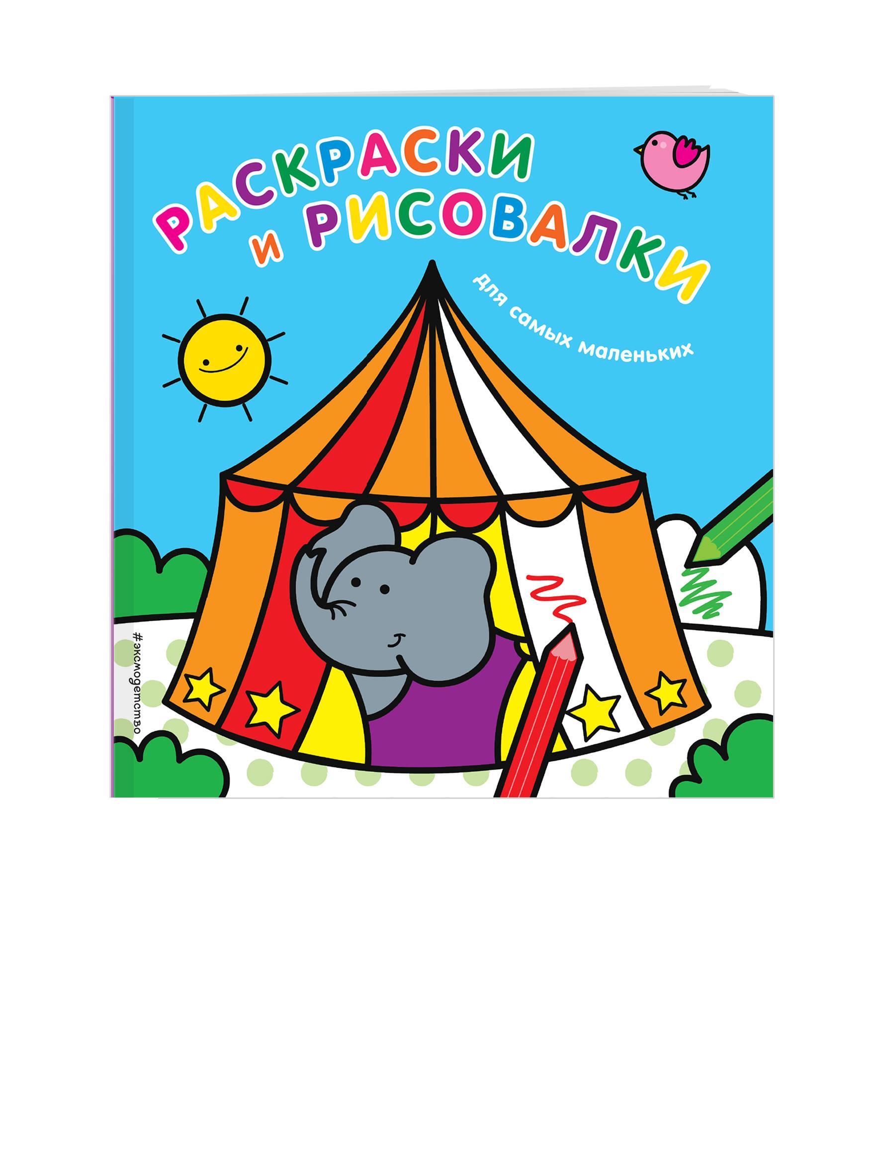 рисование и раскраски Раскраски и рисовалки для самых маленьких (слоненок)