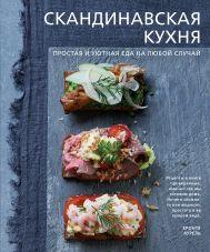 Скандинавская кухня. Простая и уютная еда на любой случай