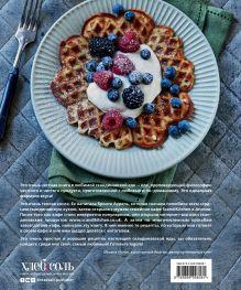 Обложка сзади Скандинавская кухня. Простая и уютная еда на любой случай Бронте Аурель