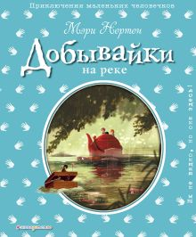 Добывайки на реке (ил. Э. Дзюбак) (#3)