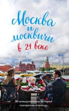 Обложка Москва и москвичи в 21 веке Максим Кобзев