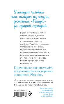 Обложка сзади Москва и москвичи в 21 веке Максим Кобзев
