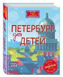 - Петербург для детей  обложка книги