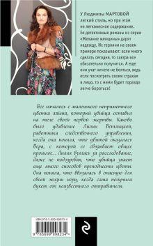 Обложка сзади «Смерть» на языке цветов Людмила Мартова