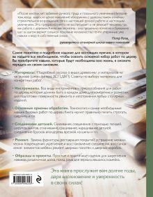 Обложка сзади Новейшая энциклопедия. Работы по дереву. Самое полное и понятное пошаговое руководство для начинающих Дмитрий Зимняков, Анастасия Потапова