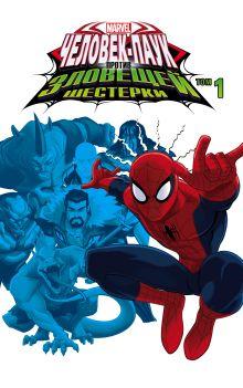Человек-Паук против Зловещей Шестерки. Том 1