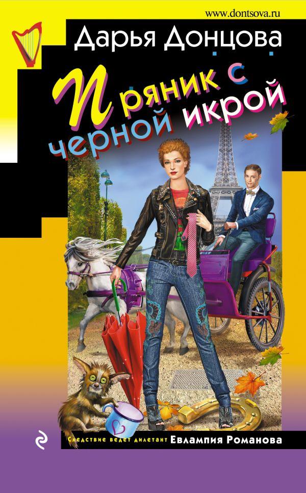 Скачать бесплатно книги дарьи донцовой даша васильева