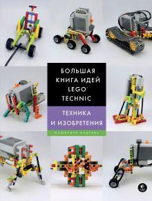 Большая книга идей LEGO Technic. Техника и изобретения