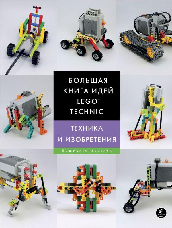 Книга quotБольшая книга идей LEGO Technic Машины и