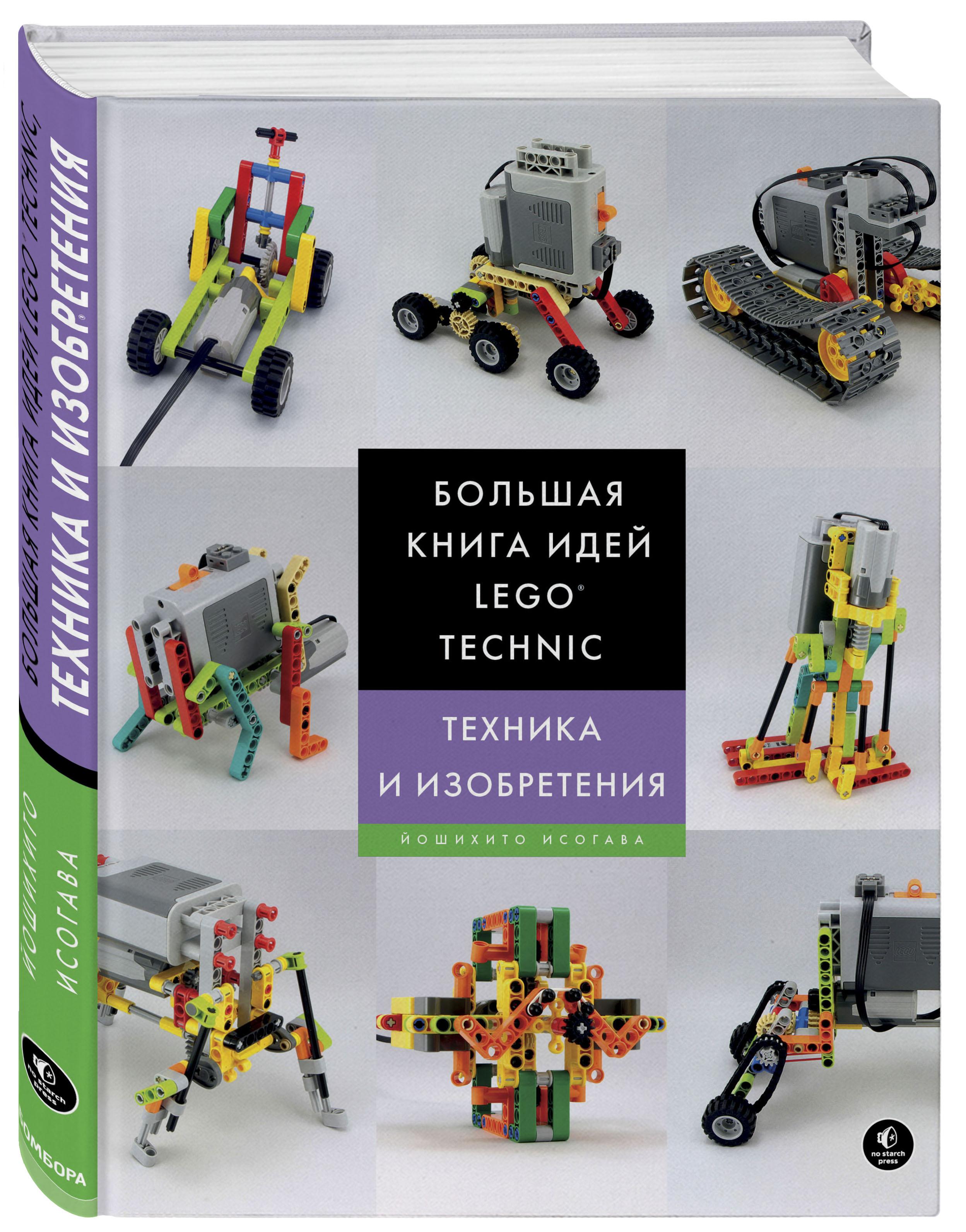 Исогава Й. Большая книга идей LEGO Technic. Техника и изобретения большая книга lego mindstorms ev3