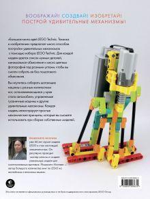 Обложка сзади Большая книга идей LEGO Technic. Техника и изобретения Йошихито Исогава