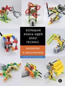 Обложка Большая книга идей LEGO Technic. Машины и механизмы Йошихито Исогава