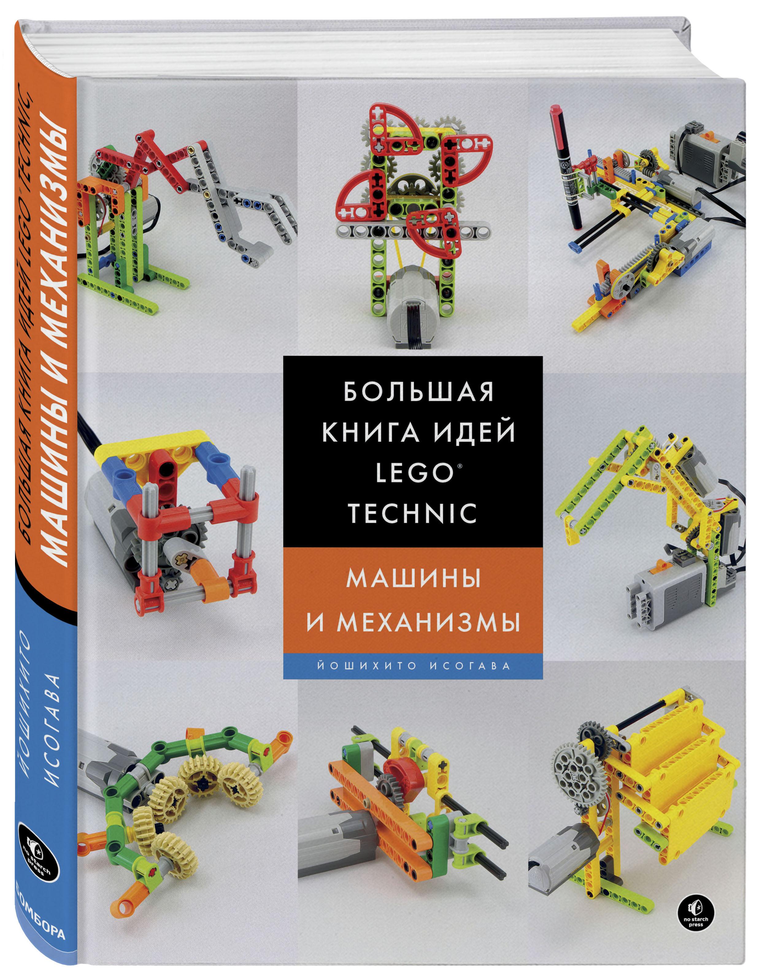 Большая книга идей LEGO Technic. Машины и механизмы ( Исогава Й.  )