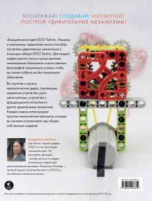 Обложка сзади Большая книга идей LEGO Technic. Машины и механизмы Йошихито Исогава