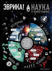 Обложка Эврика! Наука в инфографике Том Кабот