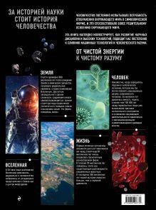 Обложка сзади Эврика! Наука в инфографике Том Кабот