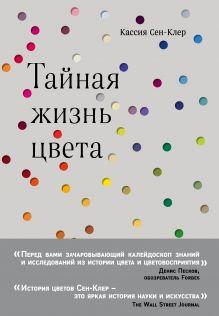 Обложка Тайная жизнь цвета Кассия Сен-Клер