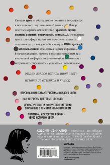 Обложка сзади Тайная жизнь цвета Кассия Сен-Клер