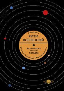 Стивен Строгац - Ритм вселенной. Как из хаоса возникает порядок обложка книги