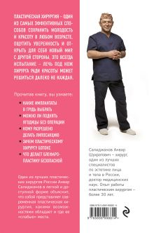 Обложка сзади Как стать лучшей версией себя. Книга-антистресс для тех, кто готов меняться А.Ш. Салиджанов