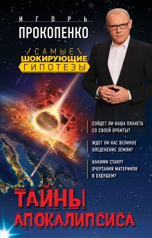 Обложка Тайны Апокалипсиса Игорь Прокопенко