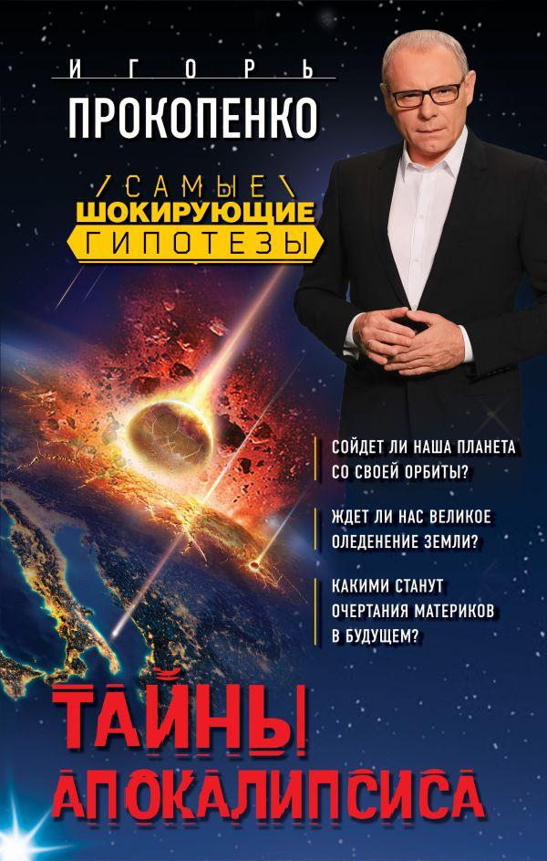 Картинки по запросу Самые шокирующие гипотезы Игорь Прокопенко Тайны Апокалипсиса