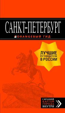 Санкт-Петербург: путеводитель + карта. 12-е изд., испр. и доп.