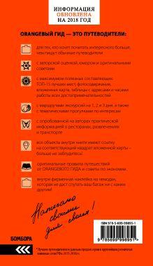 Обложка сзади Санкт-Петербург: путеводитель + карта. 12-е изд., испр. и доп.