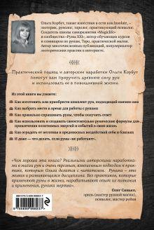 Обложка сзади Руны. Теория и практика работы с древними силами Ольга Корбут
