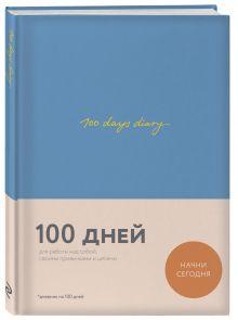 100 days diary. Ежедневник на 100 дней, для работы над собой (формат А5, тонированная бумага, ляссе, синяя обложка)