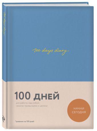 100 days diary. Ежедневник на 100 дней, для работы над собой (формат А5, тонированная бумага, ляссе, синяя обложка) Веденеева В.