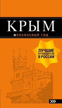 Крым: путеводитель. 9-е изд., испр. и доп.