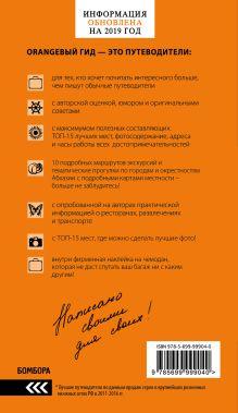 Обложка сзади Абхазия : путеводитель. 3-е изд. доп. и испр.