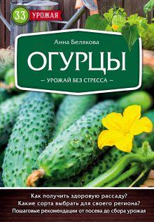 Обложка Огурцы. Урожай без стресса Анна Белякова