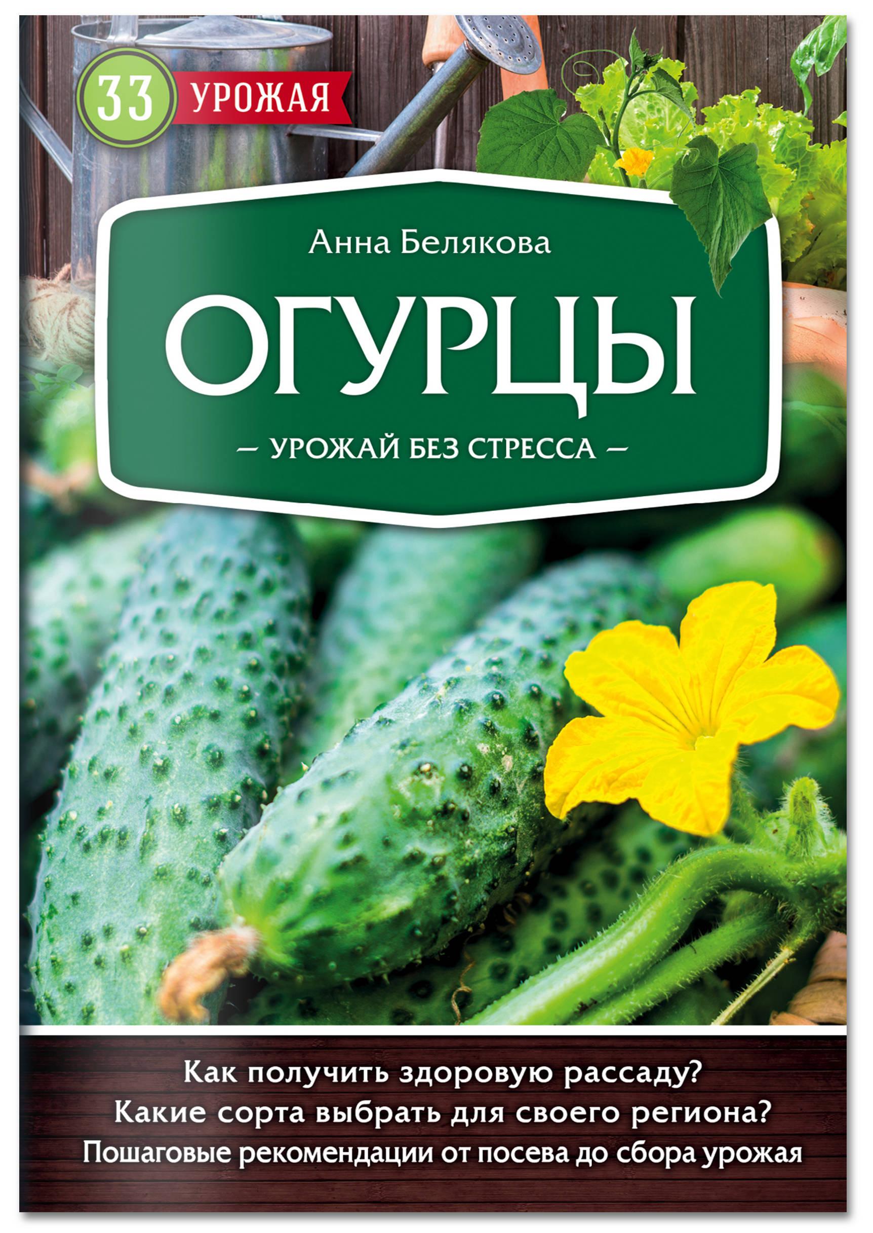 Огурцы. Урожай без стресса ( Белякова А.В.  )