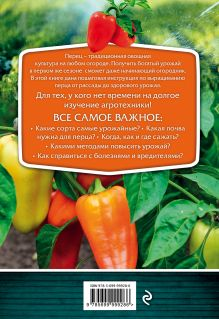 Обложка сзади Перец. Сверхурожай без ошибок Анна Белякова