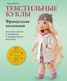 Текстильные куклы. Французская коллекция. Мастер-классы и выкройки
