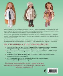 Обложка сзади Текстильные куклы. Французская коллекция. Мастер-классы и выкройки Адриенн Броссар