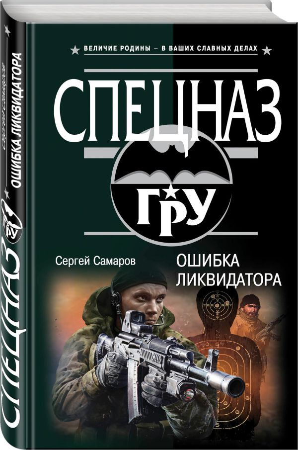 Ошибка ликвидатора Самаров С.В.