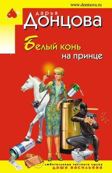 Белый конь на принце