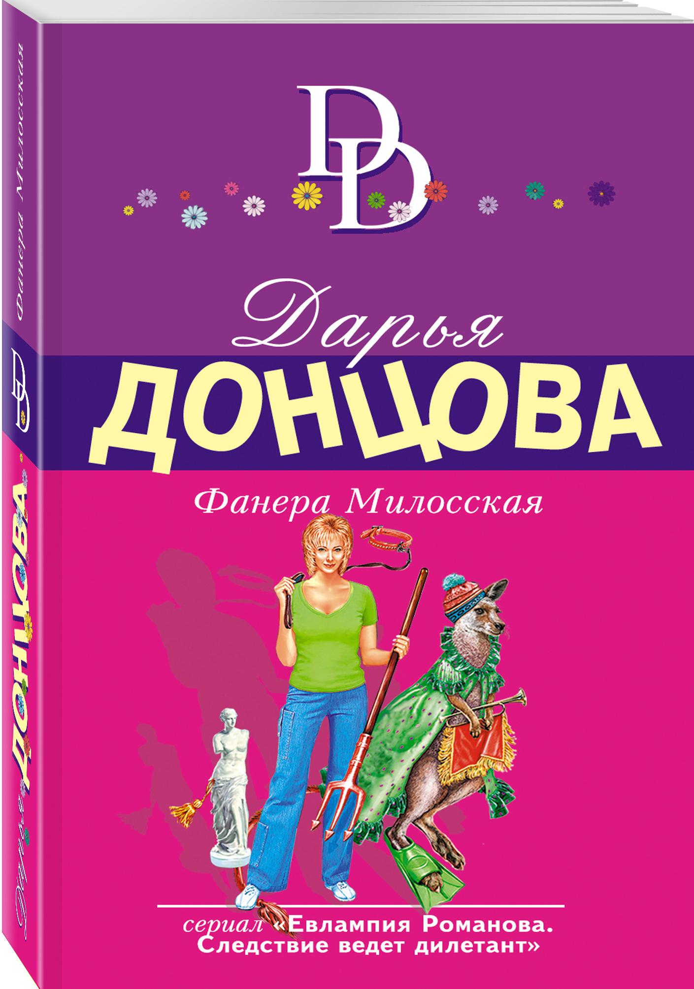 Фанера Милосская